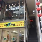 餃子バル 餃子家 龍 - ビルの2階です