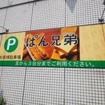 ぱん兄弟 - 駐車場3台♪