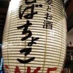 蕎麦とお酒 そばちょこ -