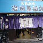 岩田屋酒店 - 外観