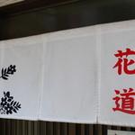 味噌麺処 花道 - 暖簾