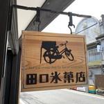 田口氷菓店 - 田口氷菓店