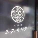Chuugokusaiesusawada - 外観1