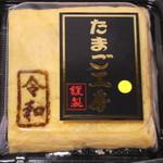 たまご工房 - 料理写真:甘焼きのたまご焼きハーフ500円