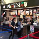 アジアンキッチン MIHAMA亭 - 外観です