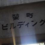 ライカフェ - ビルの入り口です。