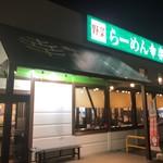 幸楽苑 - 幸楽苑 飯田上郷店
