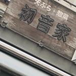 天ぷら 初音家 - お店の看板