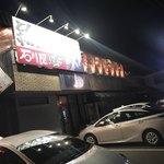 とんちゃん・ホルモン焼き石川屋 -
