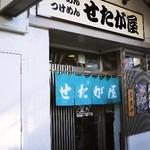 らーめん  せたが屋 京急鶴見駅店 -