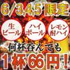 鉄板焼き居酒屋 鉄神 刈谷駅前店