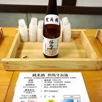 賀茂鶴酒造-