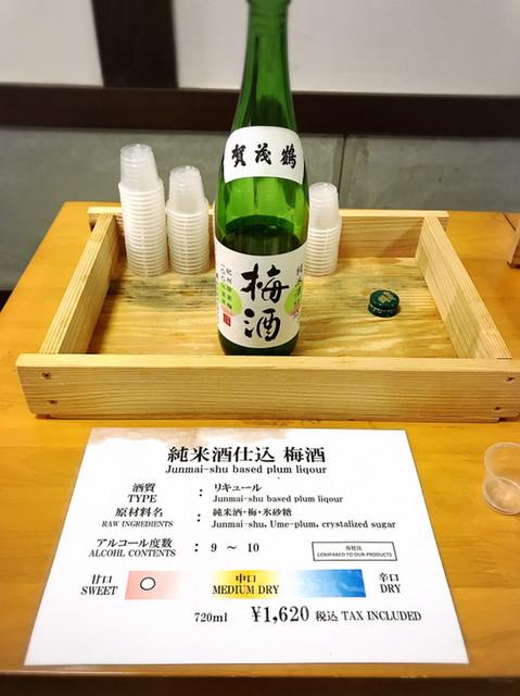 賀茂鶴酒造