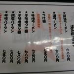 麺屋 文太 - メニュー・麺類