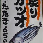 今日も大漁や - お店に貼ってあった絵(2011年11月末までみたいです)