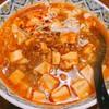 橙 - 料理写真:麻婆麺 980円 2辛