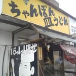長崎ちゃんぽん・皿うどんの店 ながやん -