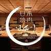 日本焼肉はせ川 - その他写真: