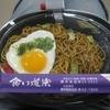 食い道楽  - 料理写真:持ち帰り用 焼そば