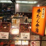 伊達の牛たん本舗 - お店の入口に牛タン弁当が売っています