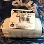 むすび - 金沢カレーむすび195円