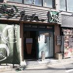 源 - 南口の京王バス府中行きの乗り場の向かい側を入った左。