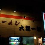 Dairyuuichiban - 店舗外観