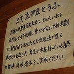 豆庵 - さぷら伊豆!渋谷の平日・伊豆の休日