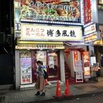 博多風龍 - [2019/05]博多風龍 渋谷店