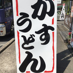 107702111 - 同店のウリは『かすうどん』と大阪名物