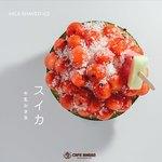 Cafe BingGo - 季節限定