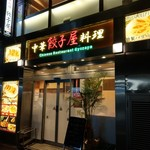 中華居酒屋料理 餃子屋 -