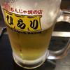 ひらり - ドリンク写真: