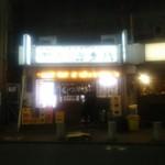 喜多八 - 西日暮里駅前ガード下 改札から徒歩1分くらい