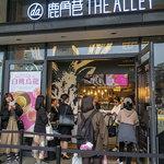 ジ アレイ - 「THE ALLEY ソラマチ店」。軽く行列出来てましたね。