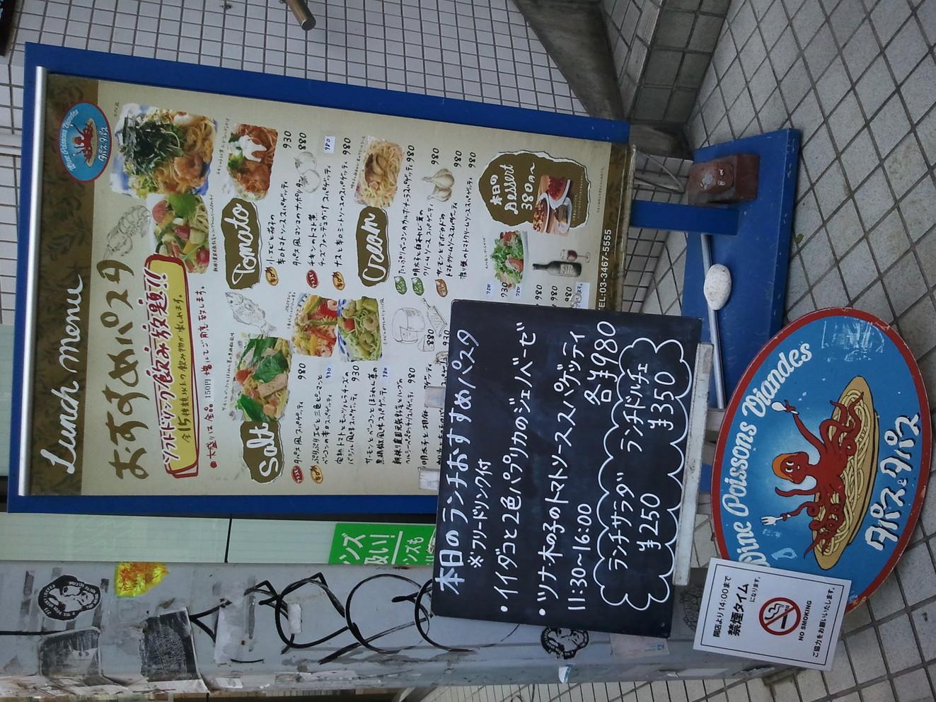 タパス&タパス 下北沢北口店
