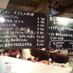 10772536 - 店内黒板