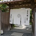 鎌倉 松原庵 -