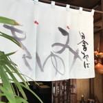 田舎そば みゆき - 南京町の路地にある風流なお蕎麦屋さんです(2019.5.15)