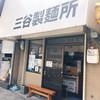 三谷製麺所 鶴橋店