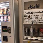 梁山泊 - 販売機