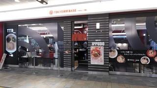 TOKYO豚骨BASE MADE by 博多一風堂 アトレ大船店