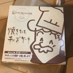りくろーおじさんの店 大丸梅田店 - チーズケーキの箱