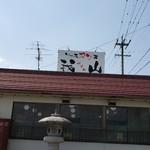 ソースかつ丼 我山 -
