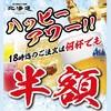北の味紀行と地酒 北海道 横浜天理ビル店