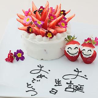 記念日や誕生日のお客様へ◆文字入りの手作りケーキをプレゼント