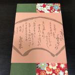 亀末廣 - 栞や包装紙もまた、京菓子を彩る大切なアイテムのひとつ。。。ヽ(´▽`)/
