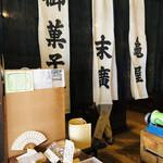 亀末廣 - 天井が高く、広々とした店内。。。唯一無二の御菓子司なんですヽ(´▽`)/