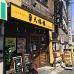 天福楼 - 店舗外観(綱島街道側より)