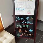 麺屋 から草 - 夏季限定メニューの「冷やしらーめん」と「ザル中華」のPOP(2019年5月15日)